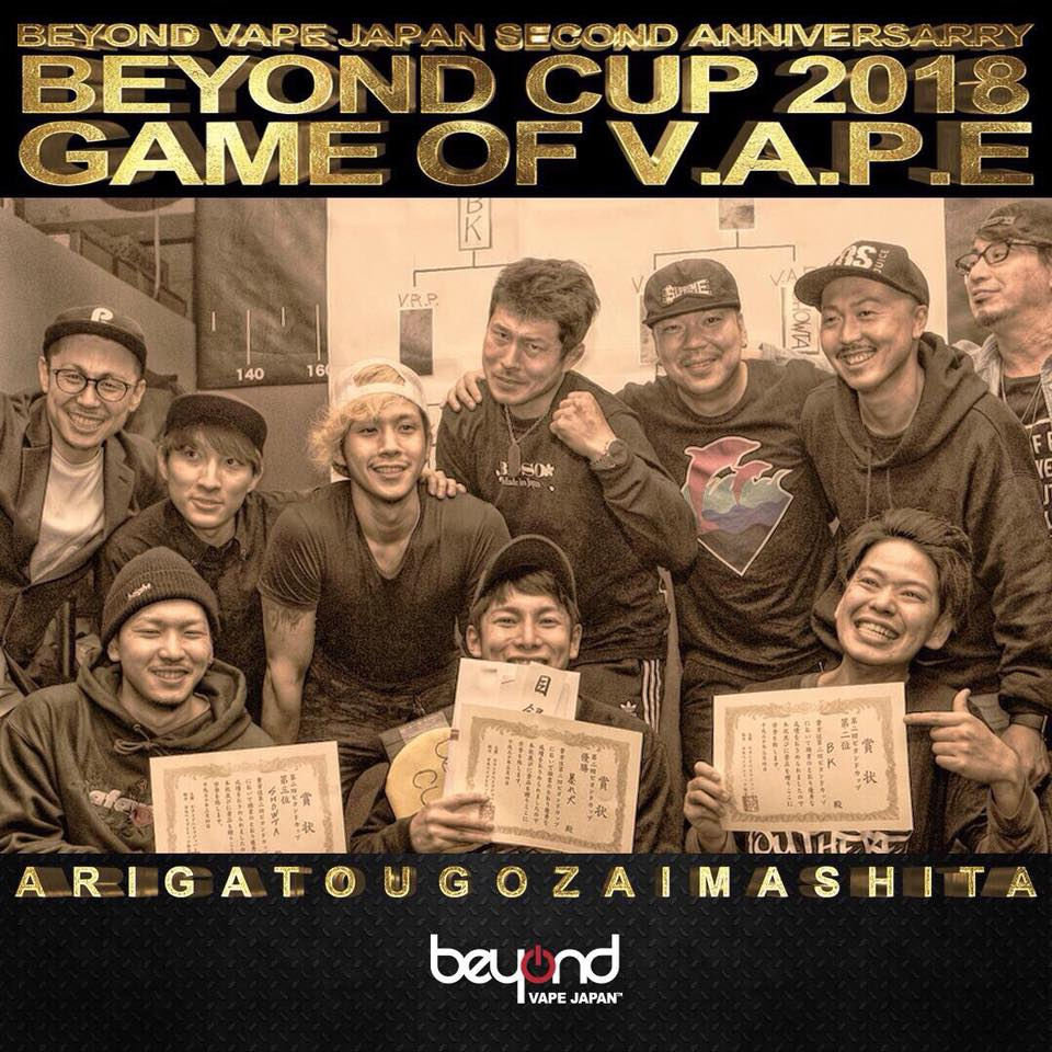 第2回BEYOND CUP / GAME OF V.A.P.E.結果!