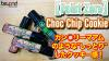 『Point Zero/Choc Chip Cookie』 レビュー