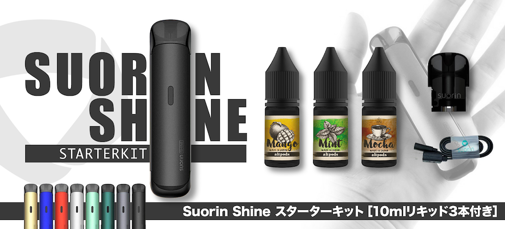 Suorin Shine Starter Kit(スターターキット)